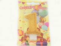 №515 Свечка в торт золото 1-ка